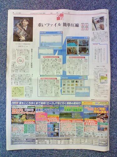 読売新聞の日曜版にNXPowerLiteが!
