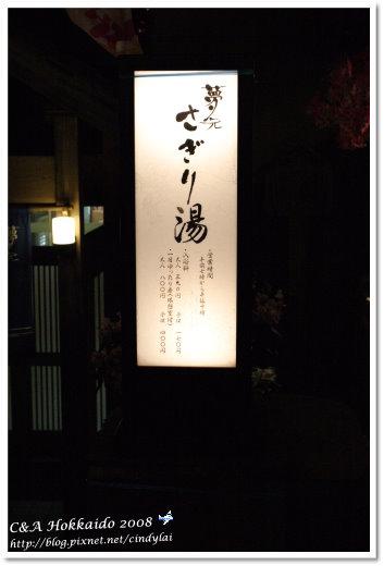 2008_Hokkaido_148