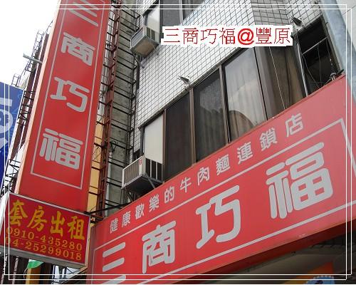 三商巧福DSC04929