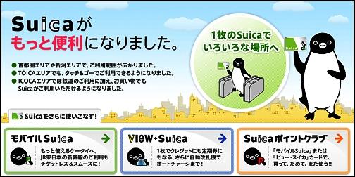 [08東京假期]*C51 東京自由行必備之Suica。西瓜卡的購買與使用