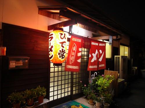 博多・長浜ラーメン『ひで常』-02