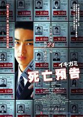 イキガミ (2008)