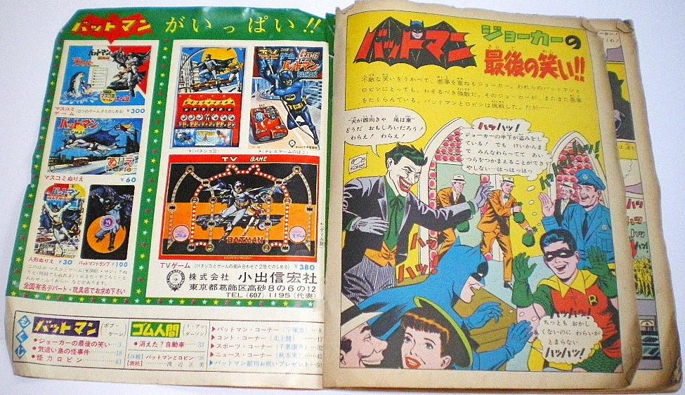 batman_manga02