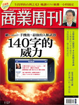 商業周刊1127