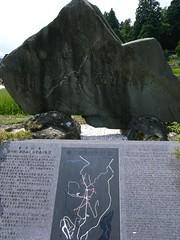 相倉合掌造り集落の石碑