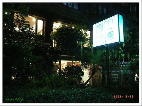 永和客家小館038