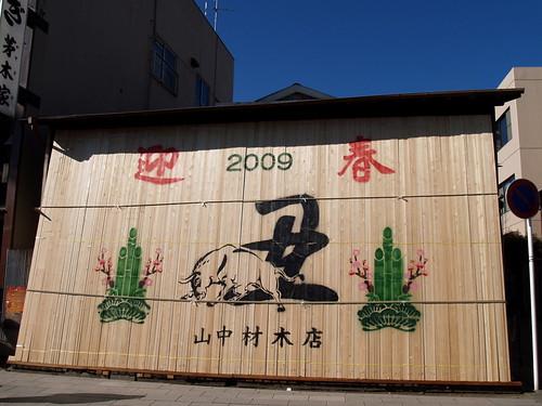 若宮大路沿いの材木店