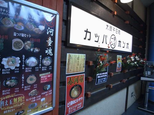 河童ラーメン本舗(橿原店)-01