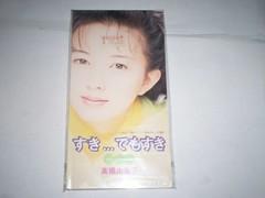全新 原裝絕版 1995年 5月24日 高橋由美子 CD Single 原價 1000yen