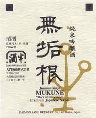 daimon-mukune-root-of-innocense-720-front-WEB
