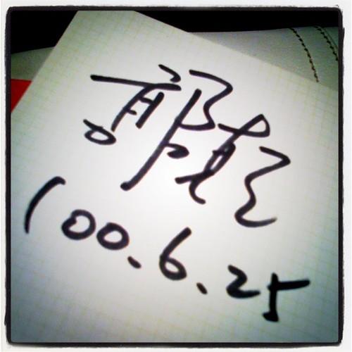 郭子乾的簽名