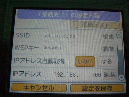 P1030238 (by yukiruyu)
