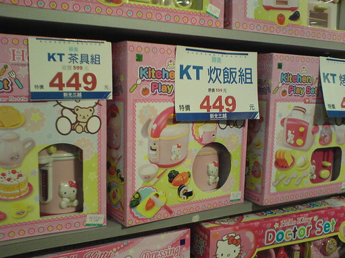 Toy Rice Cooker