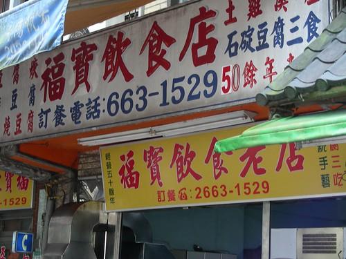 石碇-福寶飲食店