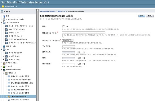 perfAdvisor_editLogRotationManager