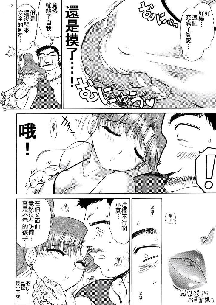 (中文) ~美少女戰士~IN A SILENT WAY [42P]