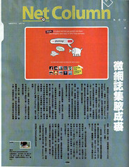 ezone NetColumn:微網誌,大革命