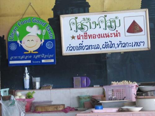 thai-food.4