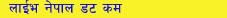 live nepal .com