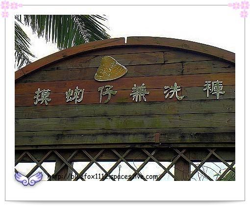 081125東台灣樂活之旅第11站_花蓮立川漁場04_摸蜊仔兼洗褲