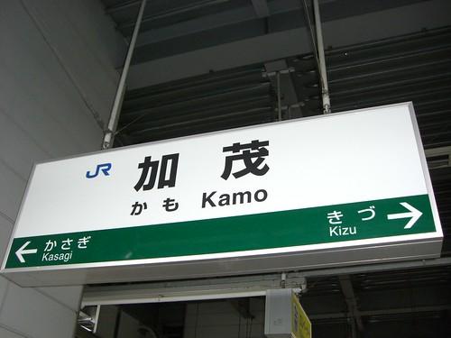 加茂駅/Kamo station