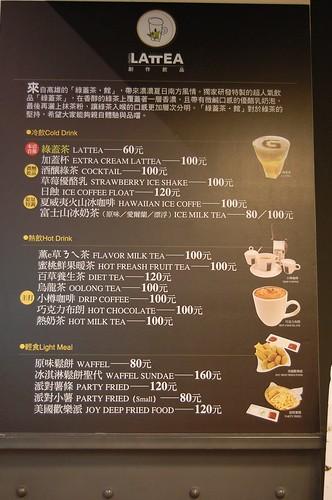 2008-06-08 Lattea綠蓋茶˙館