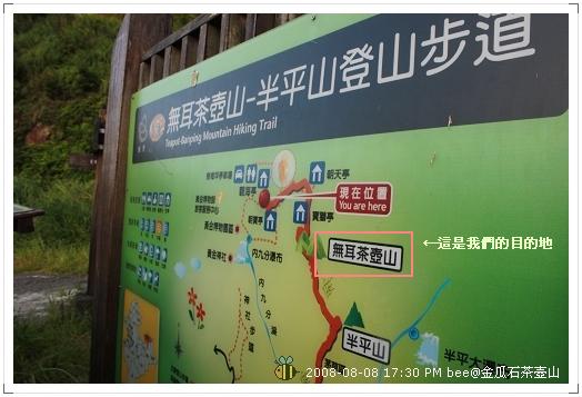 2008.08.08金瓜石茶壺山爬山