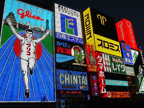 Osaka y el futuro (Osaka, Japón) por ti.