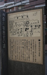 Close Up of a Kanagawa Juku Historical Marker on the Old Tokaido (only1tanuki) Tags: history sign japan closeup japanese yokohama historicalmarker tokaido kanagawaprefecture routemarker oldtokaido kanagawajuku needtotranslate kanagawajukuhistoryroad