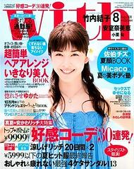 Summertime Blue - Yuko Edition