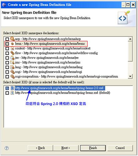 圖 11、改選符合 spring 2.0 規格的 XSD 定義