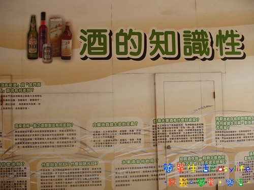 [分享] 林口酒廠參訪@蒜泥麵包好好吃