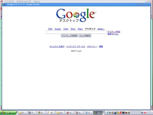 Google Desktop Chrome