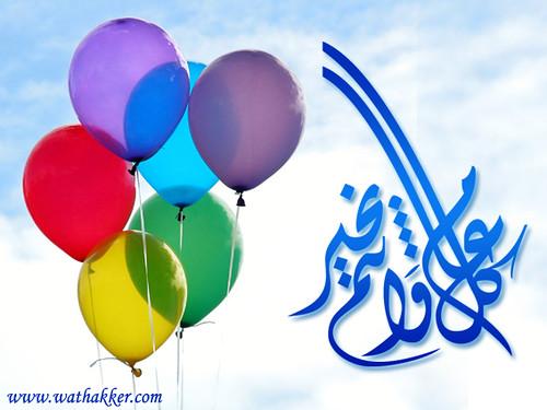 أجمل واحلى صور بمناسبة العيد الفطر المبارك 3089357803_aa76e3b59