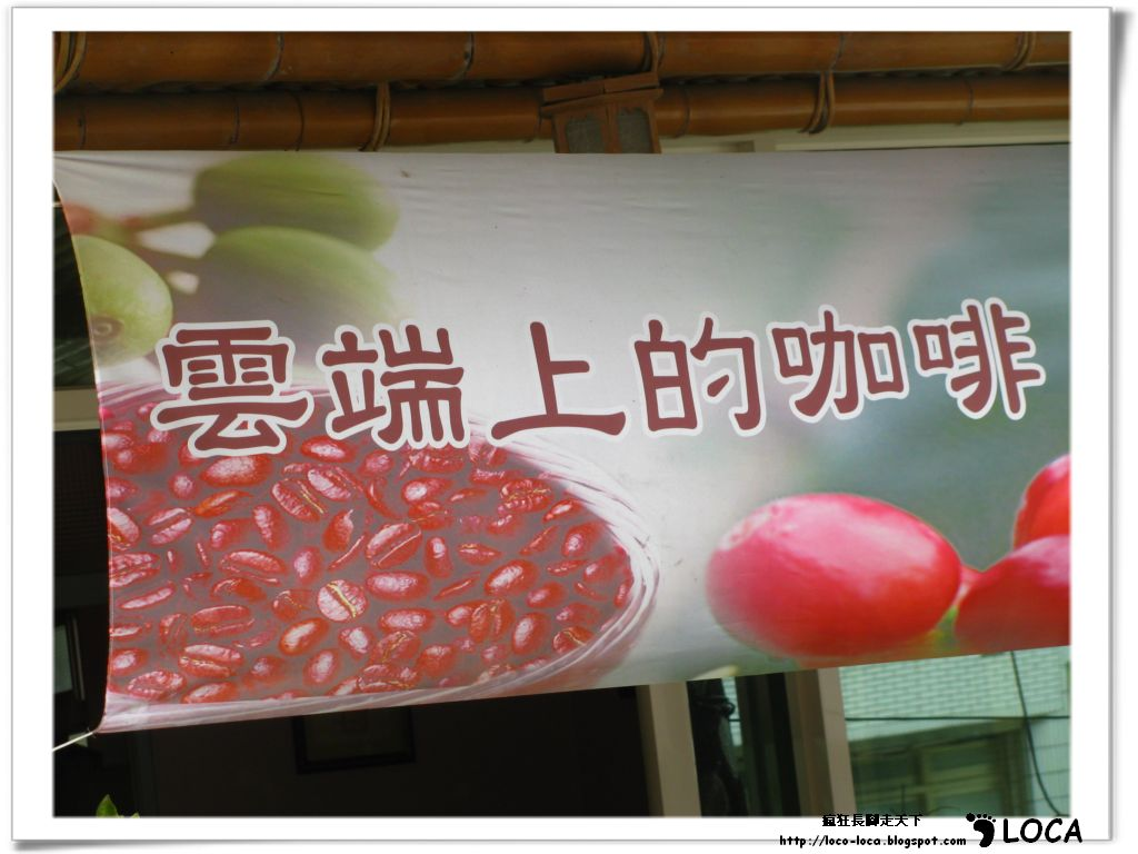 部落客之旅~嘉義瑞里二日遊050.jpg