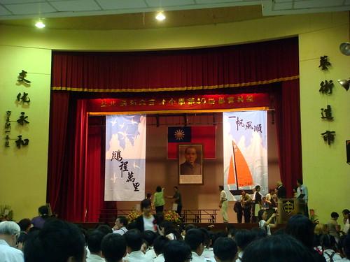 「育才國小」97年度畢業典禮