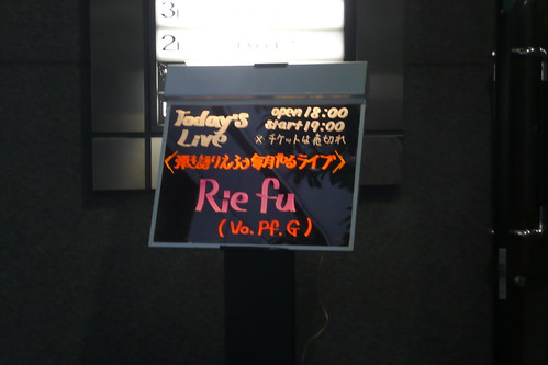 Rie fu Live