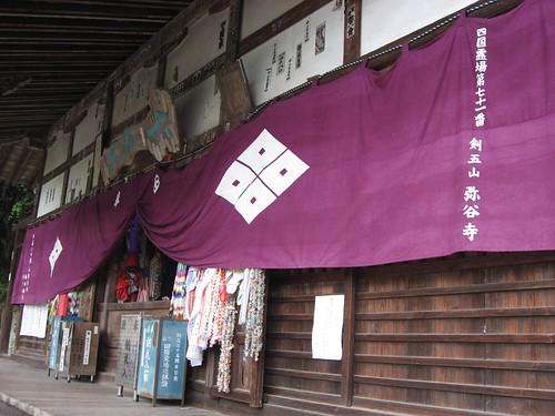 Shikoku pilgrimage(71 Iyadaniji  Temple,弥谷寺)