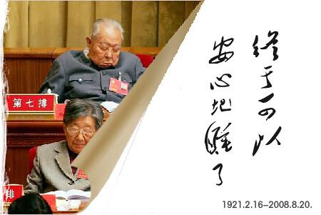 2008.08.20  华国锋去世