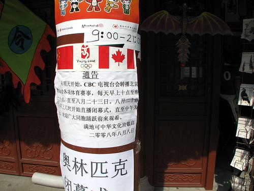 Beijing 2008 Olympics @ Montréal Chinatown