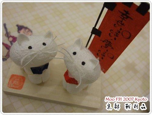 京都戰利品-蠶食(2)