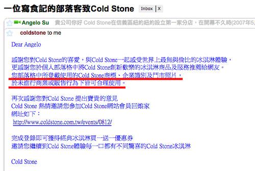 Cold Stone的回應
