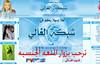 30983319vp9 (wald_alyemen) Tags: الغالي شات