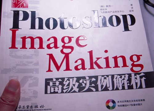 Get the Photoshop Image Making book back