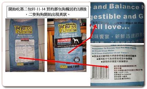 2009-01-19-「靠~農委會~無能」毒飼料又多一種~請各位狗拔拔狗麻麻當心注意~