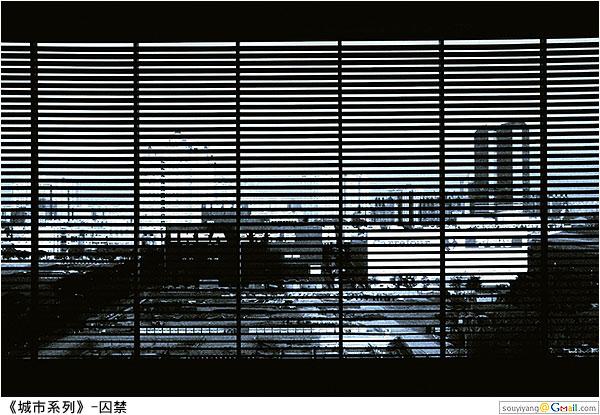 《城市系列》─囚禁