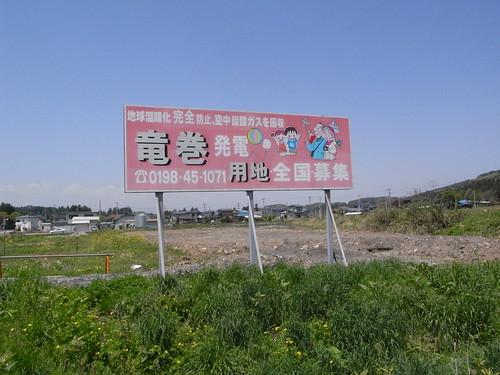 遠野 人口竜巻発電建設予定地
