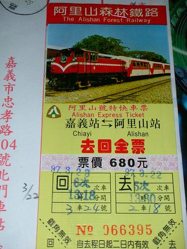 阿里山小火車車票
