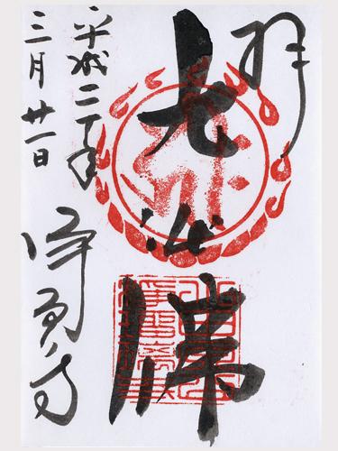 浄瑠璃寺-ご朱印