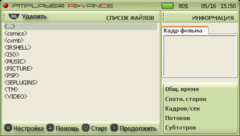 pmp-player-screen